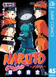 NARUTO―ナルト― モノクロ版 45 漫画