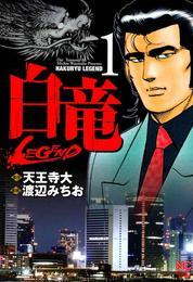白竜-LEGEND- 1 漫画