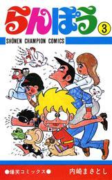 らんぽう(3) 漫画