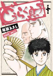どうらく息子(10) 漫画
