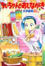 ちぃちゃんのおしながき (8) 漫画