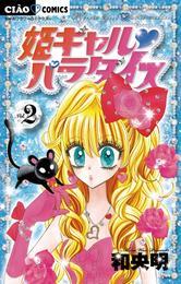 姫ギャル パラダイス(2) 漫画