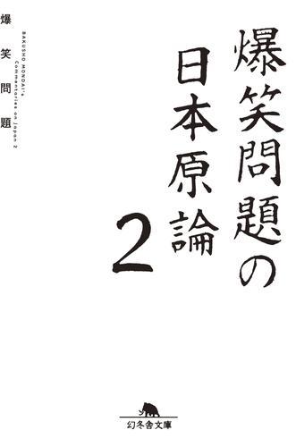爆笑問題の日本原論2 漫画