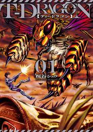 T-DRAGON(1) 漫画