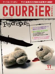 COURRiER Japon (クーリエジャポン)[電子書籍パッケージ版] 2017年 11月号 漫画