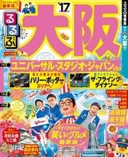 るるぶ大阪' 漫画