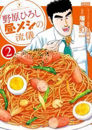 野原ひろし 昼メシの流儀 2 漫画