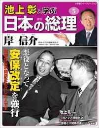 池上彰と学ぶ日本の総理 第5号 岸信介 漫画