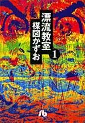 漂流教室[文庫版](1-6巻 全巻) 漫画