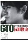 映画GTO Official Book反町隆志 (1巻 全巻)