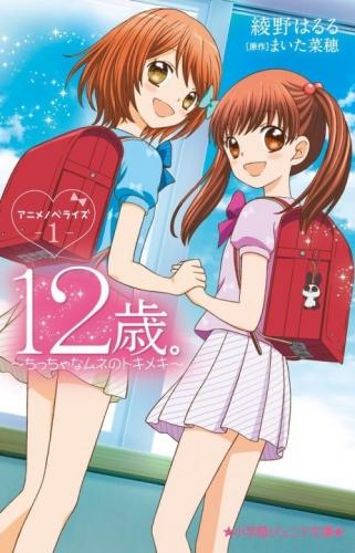12歳。アニメノベライズ 〜ちっちゃなムネのトキメキ〜 漫画