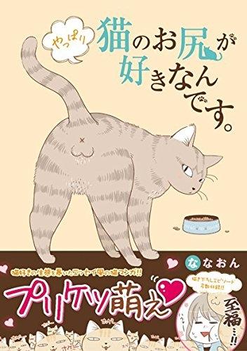 やっぱり猫のお尻が好きなんです。 漫画