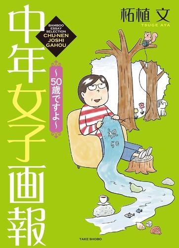 中年女子画報 (1‐ 漫画