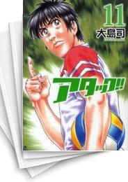 【中古】アタック!! (1-11巻) 漫画
