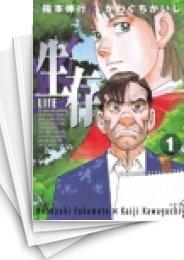 【中古】生存 LifE (1-3巻) 漫画