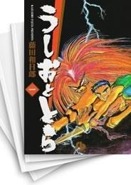 【中古】うしおととら [文庫版] (1-19巻) 漫画