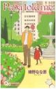 Papa・told・me・〜街を歩けば〜 漫画