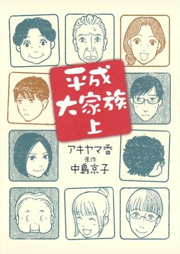 平成大家族 (上下巻 全巻) 漫画