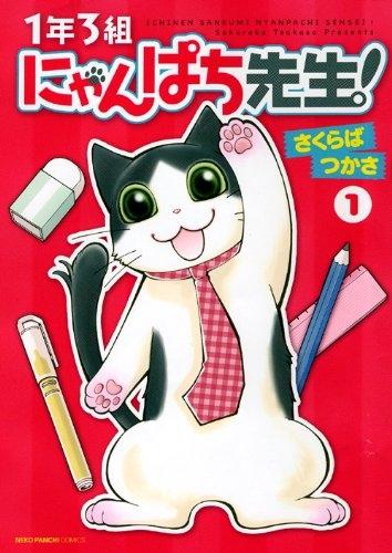 1年3組にゃんぱち先生 漫画
