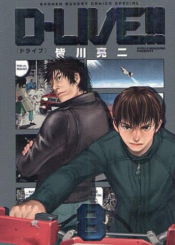 D-LIVE!! (1-8巻 全巻) 漫画