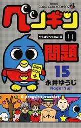 ペンギンの問題 15 冊セット全巻 漫画
