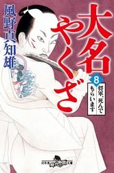 大名やくざ 8 冊セット最新刊まで 漫画