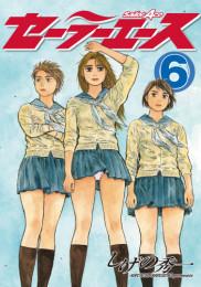 セーラーエース 6 冊セット全巻 漫画