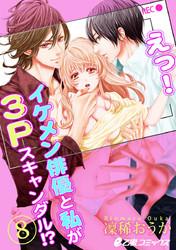 えっ! イケメン俳優と私が3Pスキャンダル!? 8 冊セット全巻 漫画