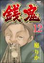 銭鬼(分冊版) 12 冊セット全巻 漫画