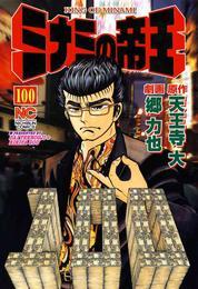 ミナミの帝王 100 漫画