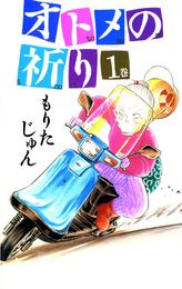 オトメの祈り 第1巻 漫画