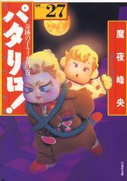 パタリロ! 27巻 漫画