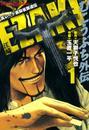 むこうぶち外伝 EZAKI (1) 漫画