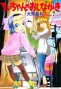 ちぃちゃんのおしながき (4) 漫画