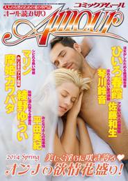 コミック・アムール 2014年4月号 漫画