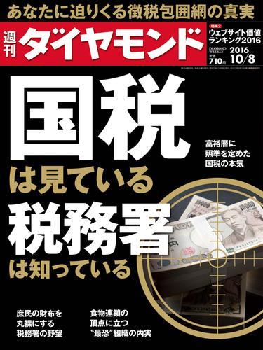 週刊ダイヤモンド 16年10月8日号 漫画
