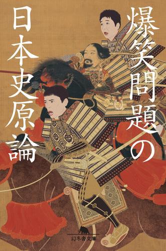 爆笑問題の日本史原論 漫画