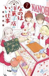 なのは洋菓子店のいい仕事(7) 漫画