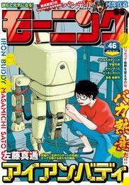 モーニング 2016年46号 [2016年10月13日発売] 漫画