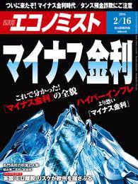 週刊エコノミスト (シュウカンエコノミスト) 2016年02月16日号 漫画