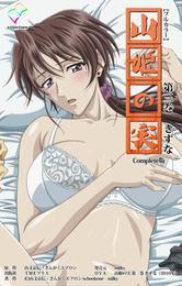 【フルカラー】山姫の実 第三巻 きずな Complete版 漫画