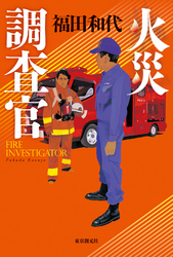 火災調査官 漫画