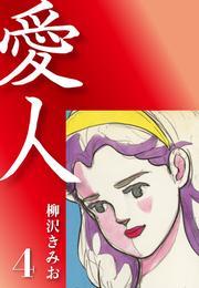 愛人(4) 漫画