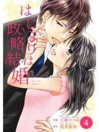 comic Berry's はじまりは政略結婚 4巻 漫画