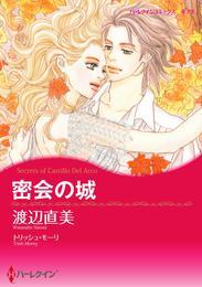 密会の城【7分冊】 1巻