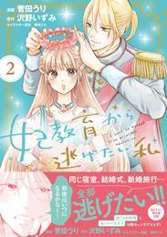 妃教育から逃げたい私(コミック) 2 冊セット 最新刊まで
