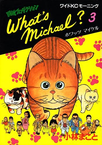 What's Michael? (1-8巻 全巻) 漫画