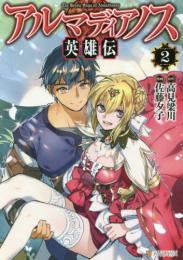 アルマディアノス英雄伝(1-2巻 最新刊)