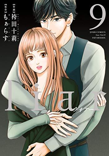 liar (1-8巻 最新刊) 漫画