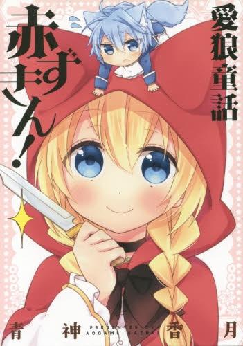 愛狼童話 赤ずきん! 漫画